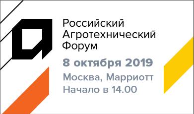 Российский Агротехнический Форум 2019