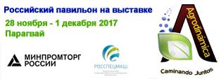 Российская экспозиция на выставке Agrodinamica