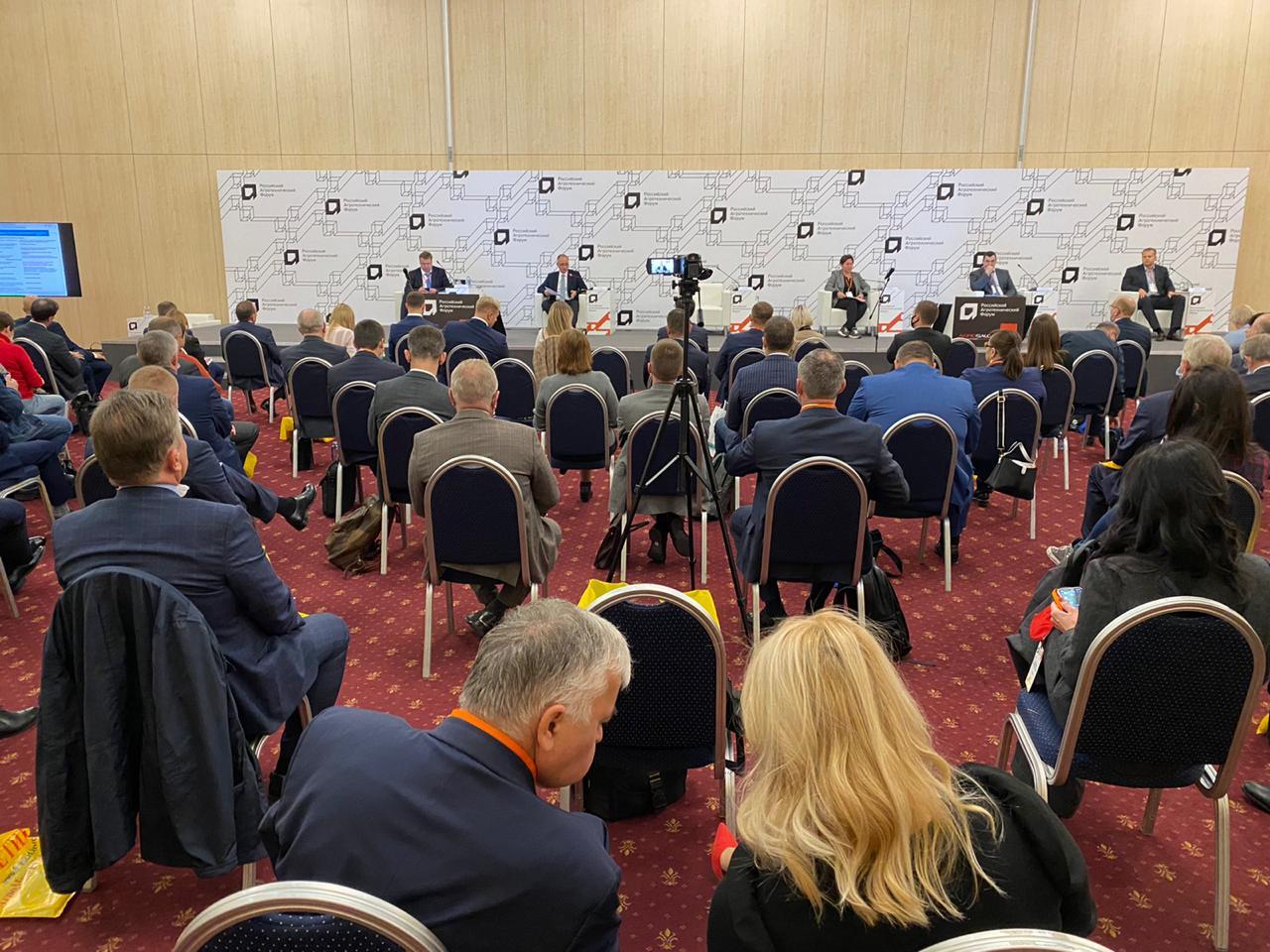 Российский Агротехнический Форум 2020