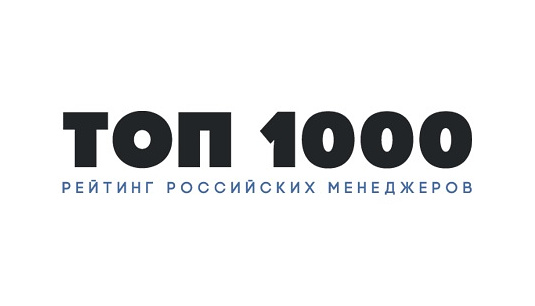 Top 1000 Russian Managers Award 2018 535x306