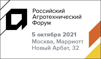 Российский Агротехнический Форум 2021
