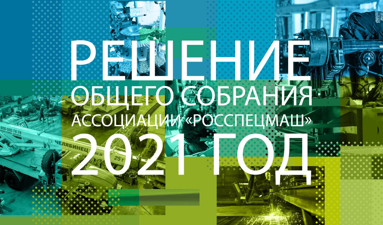 Решение Общего собрания 2021 г.