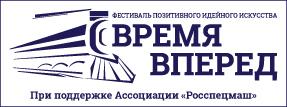 """Фестиваль """"ВРЕМЯ ВПЕРЕД!"""""""