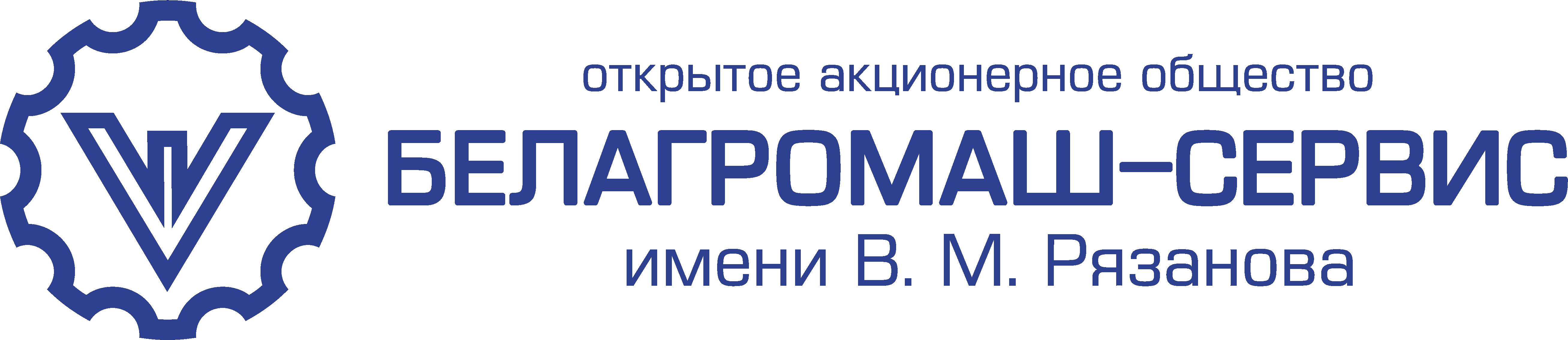 Белагромаш-Сервис имени В.М. Рязанова