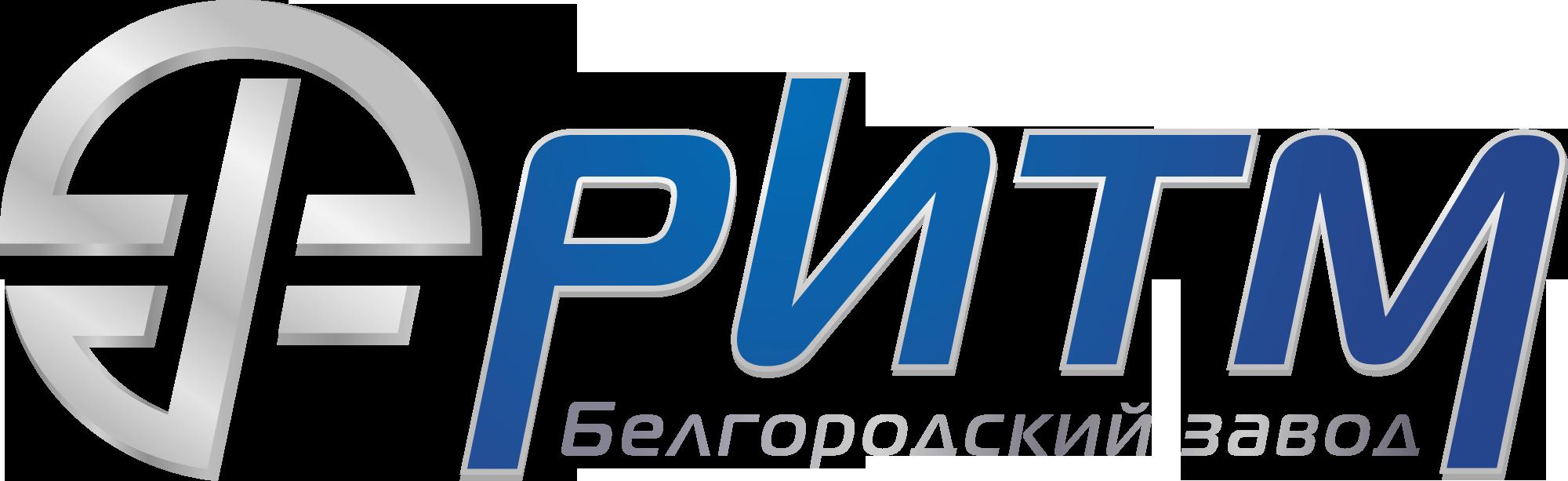 Белгородский завод РИТМ