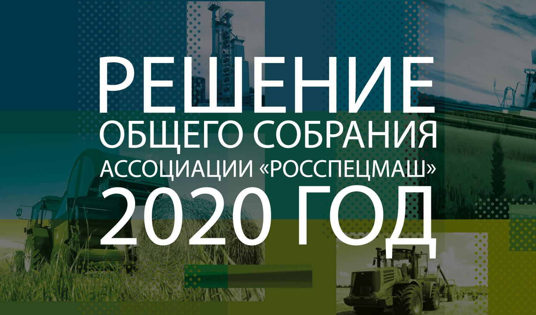 Решение Общего собрания 2020 г.
